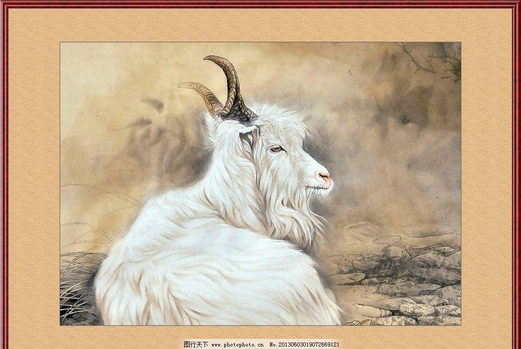 工笔画山羊 工笔画 水墨画 字画 侧卧 山羊 家畜 绘画书法 文化艺术