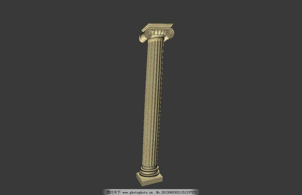 罗马柱模型 罗马柱 欧式模型 欧式柱子模型 柱头 欧式柱头模型 效果图