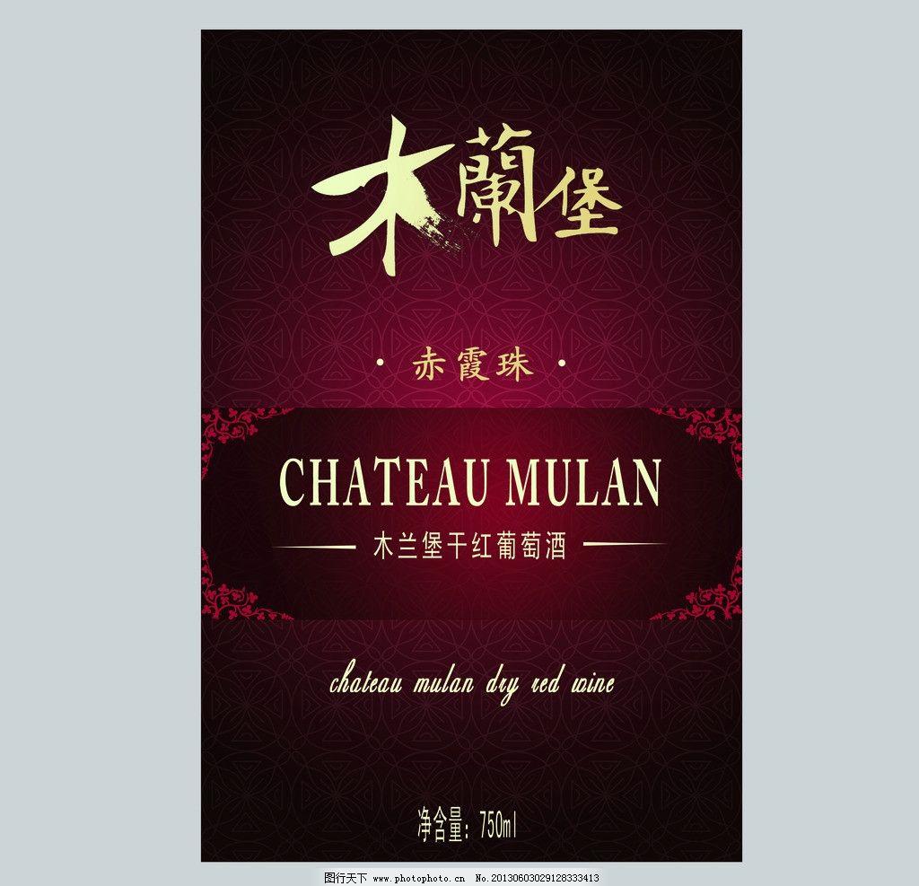 红酒酒标 红酒标 欧式酒标 华丽酒标 夜场 花纹 包装设计 广告设计