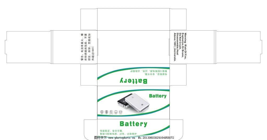 电池包装 电器类 电器类包装 包装类 包装设计 广告设计 矢量