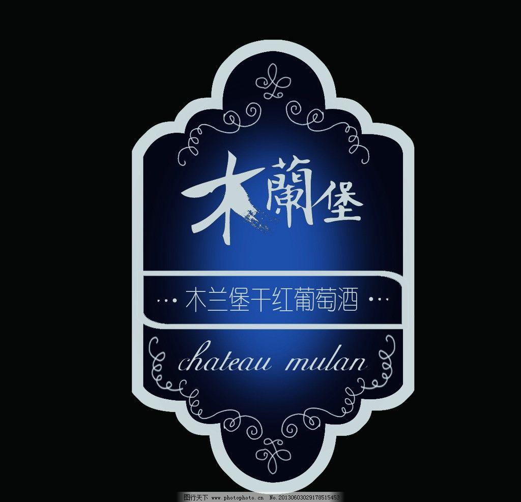 酒标 红酒标 欧式酒标 华丽酒标 夜场 花纹 包装设计 广告设计模板