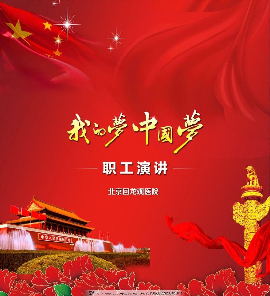 邀请函 我的中国梦 我的梦 中国梦 中国红 红色 红色背景 会议背景