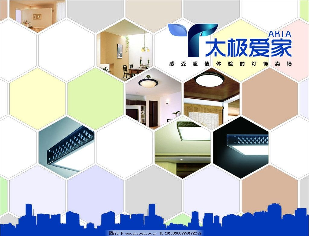 方块 室内 装潢 拼图 边框 房子 房地产      背景 广告设计 矢量 cdr