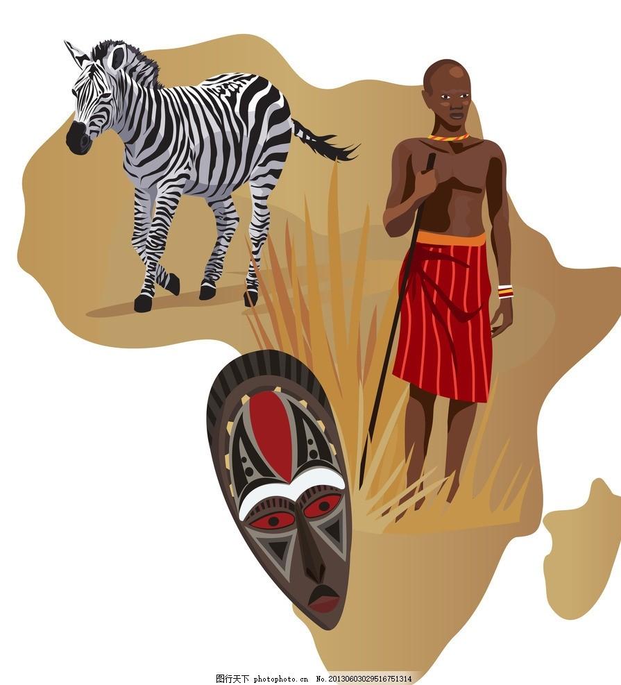 非洲土著文字_非洲男人 非洲矢量元素 非洲土著 非洲大陆 斑马 面具 脸谱 面剧