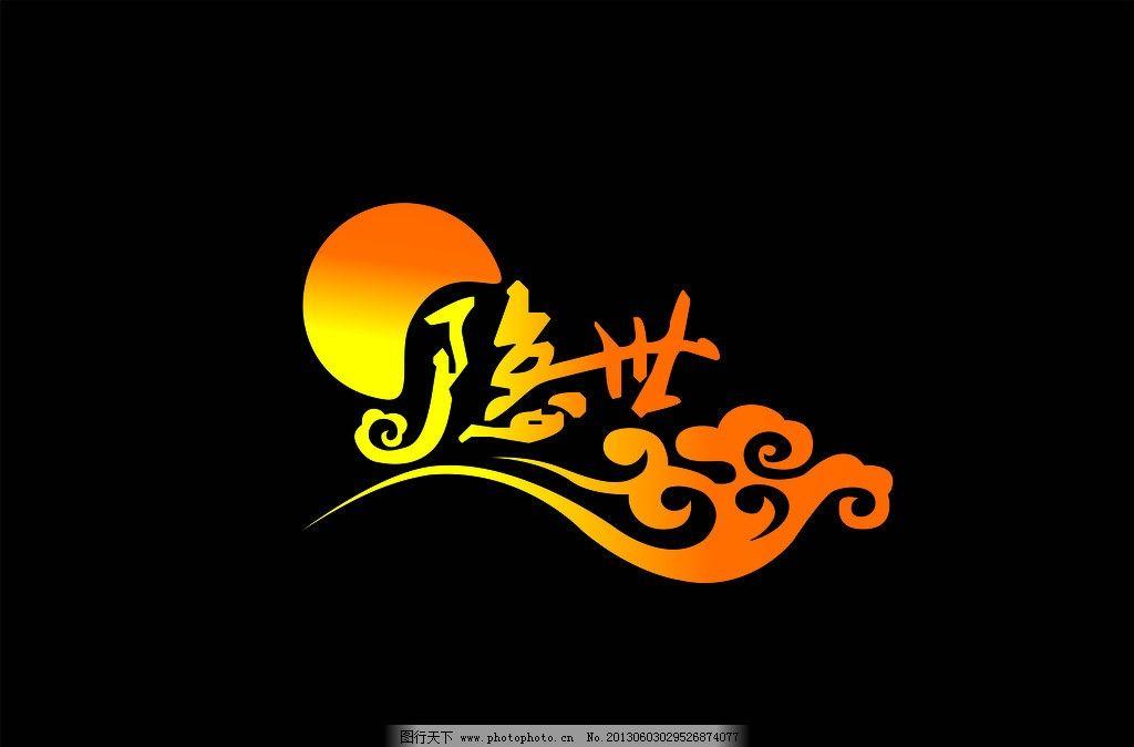 游戏logo 游戏      月亮 金色logo 金色 祥云 云朵 隐世 艺术字体