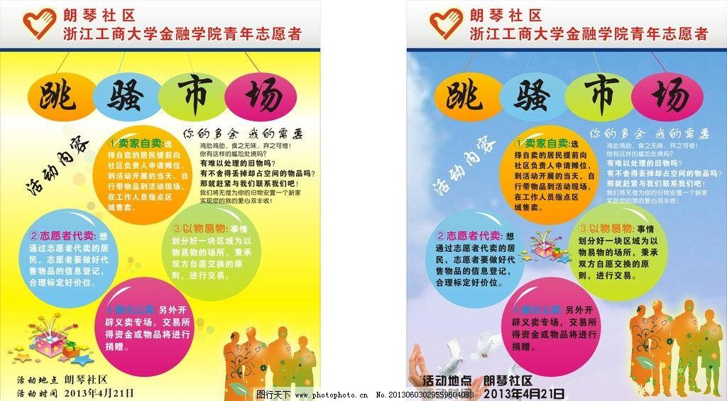 跳蚤市场 义卖 黄色 宣传单 义卖海报 户外广告 广告设计 矢量 cdr