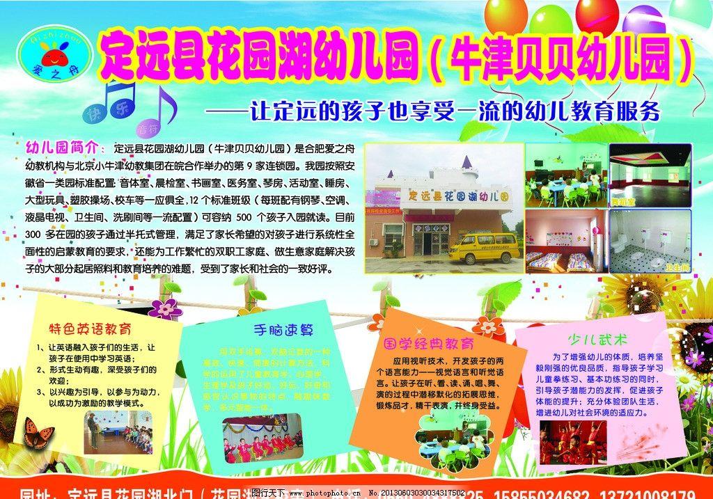 幼儿园宣传 学校 气球 音符 太阳花 海报设计 广告设计模板 源文件
