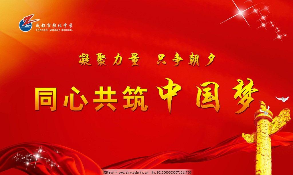 同心共铸 中国梦 华表 飘带 星星 鸽子 海报设计 广告设计模板 源文件