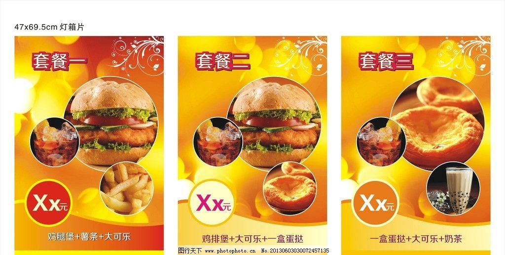 汉堡套餐灯箱片 汉堡 薯条 蛋挞 可乐 奶茶 套餐 灯箱片 海报 星 背景