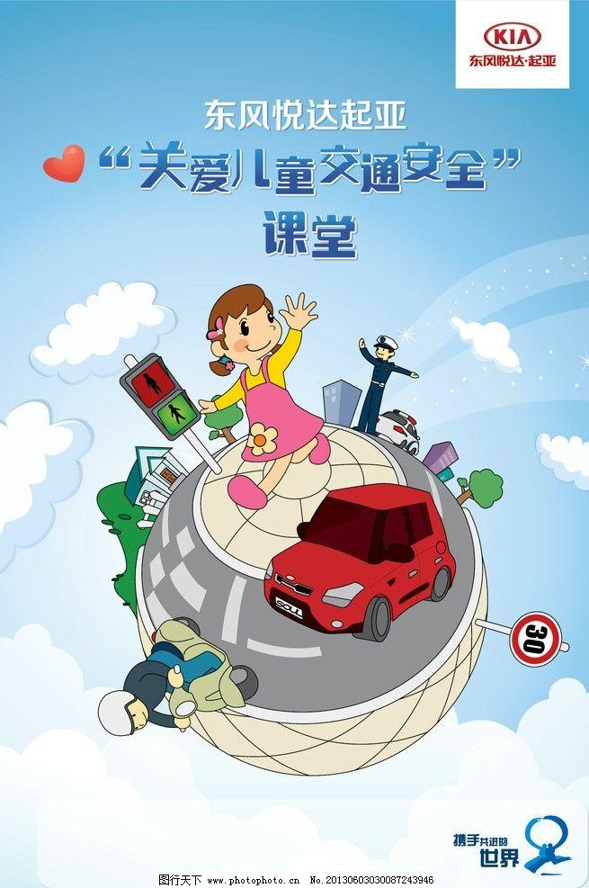 儿童节海报 海报 六一 安全 起亚 海报设计 广告设计 矢量 ai