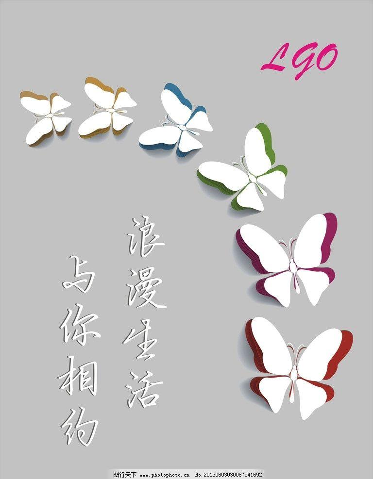 蝴蝶海报 立体蝴蝶 海报      蝴蝶广告 蝴蝶矢量 美容 海报设计 广告