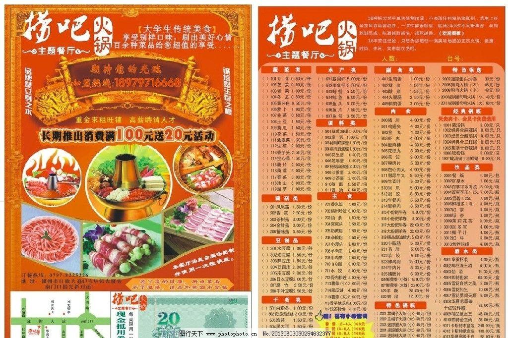 火锅宣传单 捞吧火锅 优惠活动 广告设计 矢量