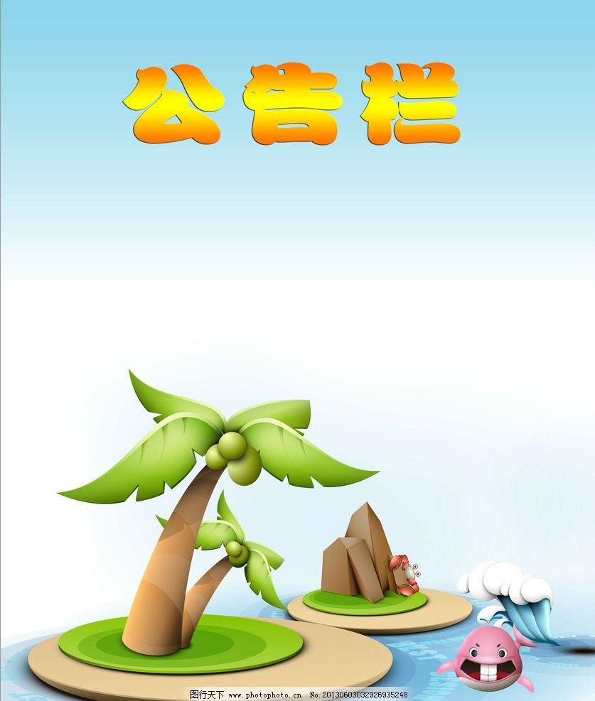 夏日 夏季 大海 海洋 海水 椰子树 鲸鱼 海洋生物 哺乳动物 卡通 漫画