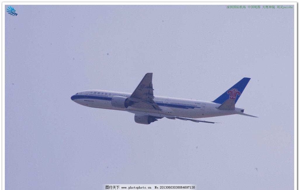 中国航空 南方航空 深圳机场 国际机场 机场上空 飞机起飞 飞行 蓝天