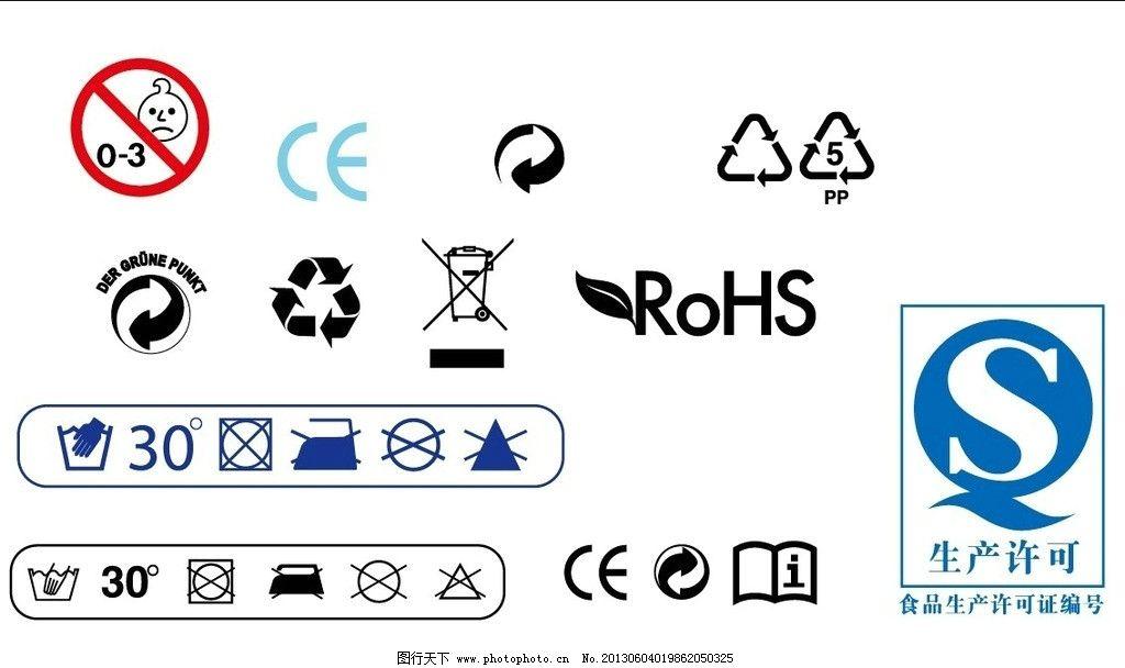 不能扔进垃圾桶图标