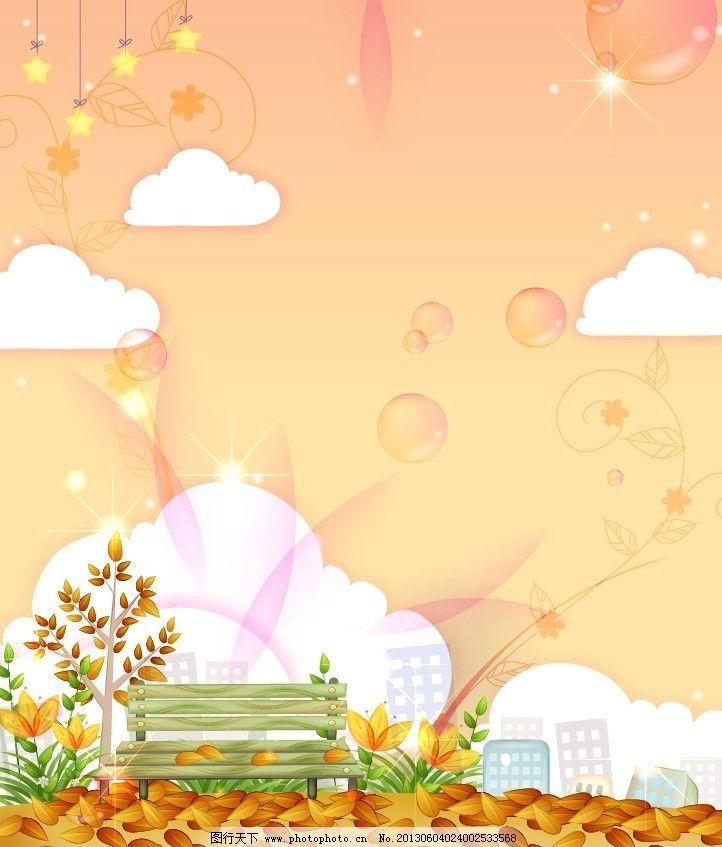 公园 时尚花纹 风景 云 气泡 花纹 线条 卡通 可爱 设计素材 自然风景