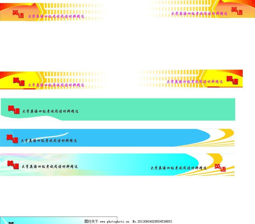 英语书眉 英语 大学英语 四级 六级教程 书眉 广告设计 矢量 cdr