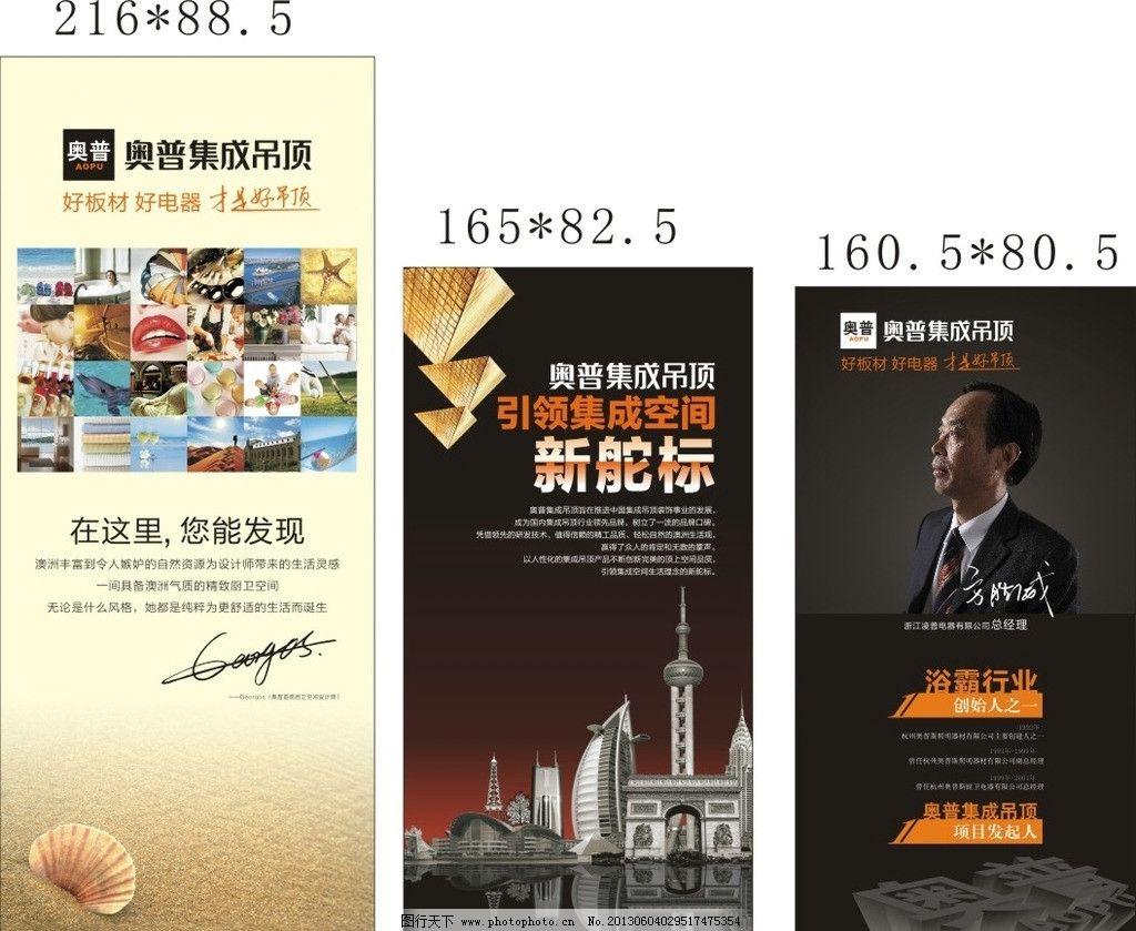 奥普广告设计 奥普集成吊顶logo 广告设计 展架 写真海报 灯片 矢量