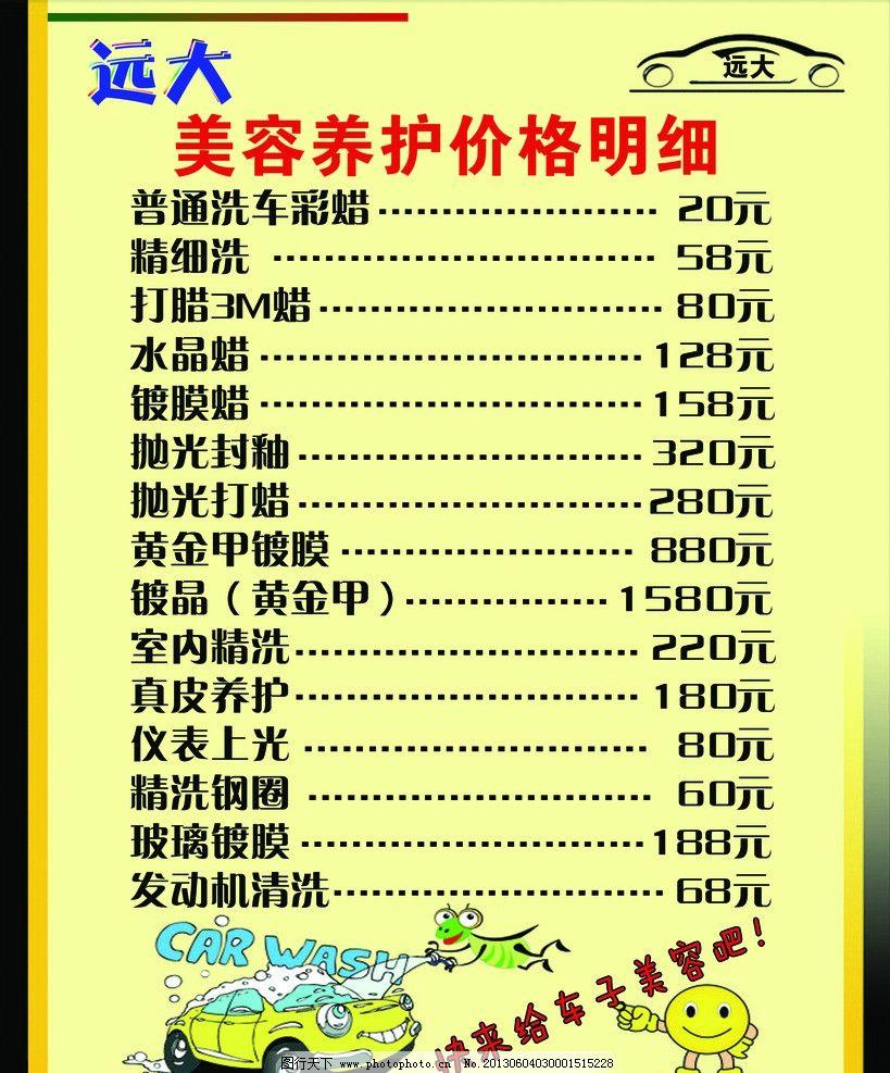 汽车美容价格 汽车美容 装横 洗车 价目表 价格 彩蜡 养护 海报设计