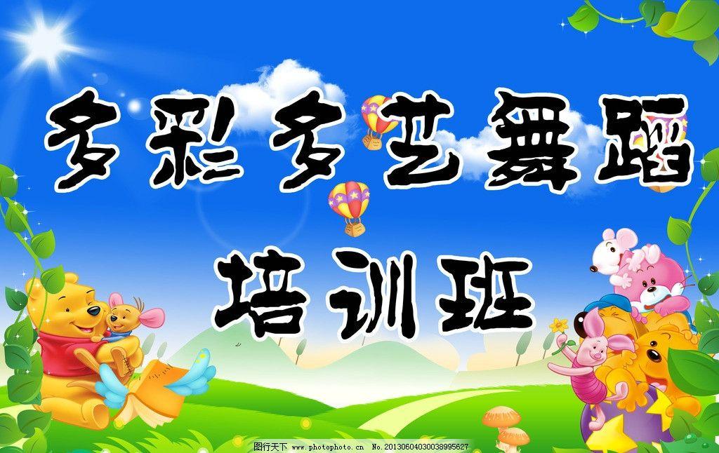 蓝天白云 幼儿园招牌 招牌背景 草地花朵 青草 卡通动物图 蓝色背景