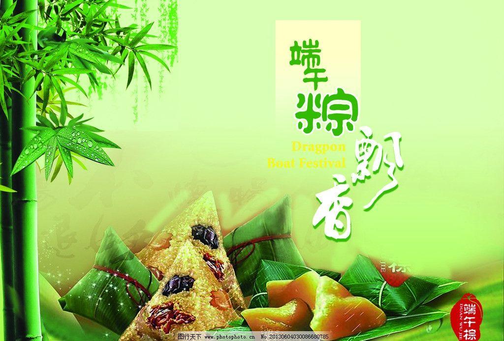 端午节海报 端午节 端午 粽子 竹子 绿色 海报设计 广告设计模板 源