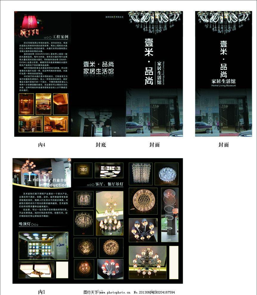 设计图库 广告设计 展板模板    上传: 2013-6-4 大小: 332.