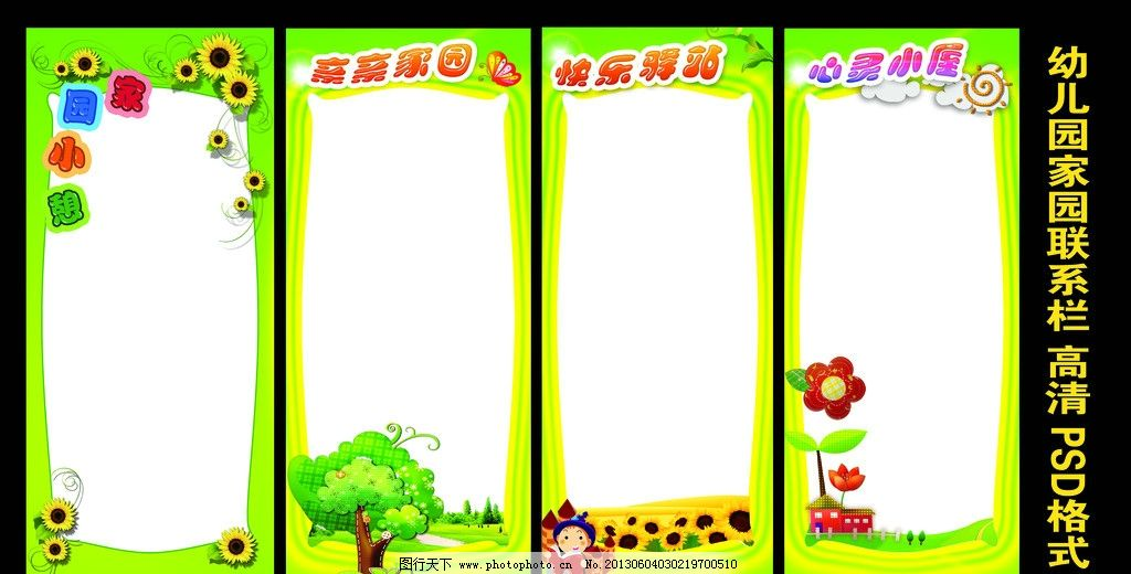 幼儿园家园联系栏 家园共育 卡通 形状 广告设计模板 源文件图片