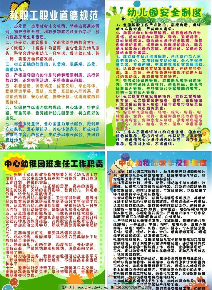 幼儿园模块 幼儿园展板 卡通背景 卡通广告 卡通制度牌 幼稚园招牌 幼图片