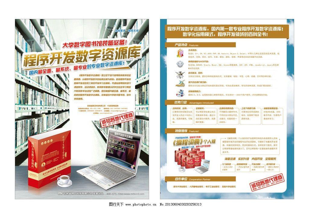 编程词典宣传单 dm dm单 图书馆 电脑 传单 dm宣传单 广告设计模板 源