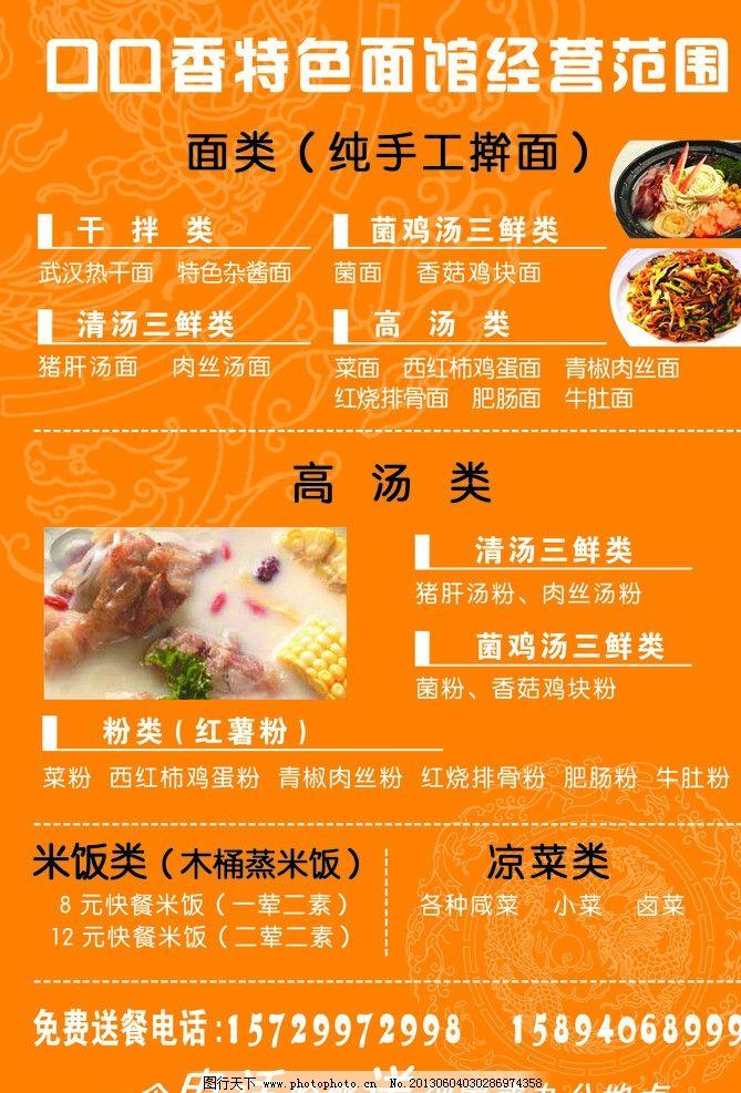 餐饮宣传单 广告 美食 宣传折页 广告设计模板 源文件