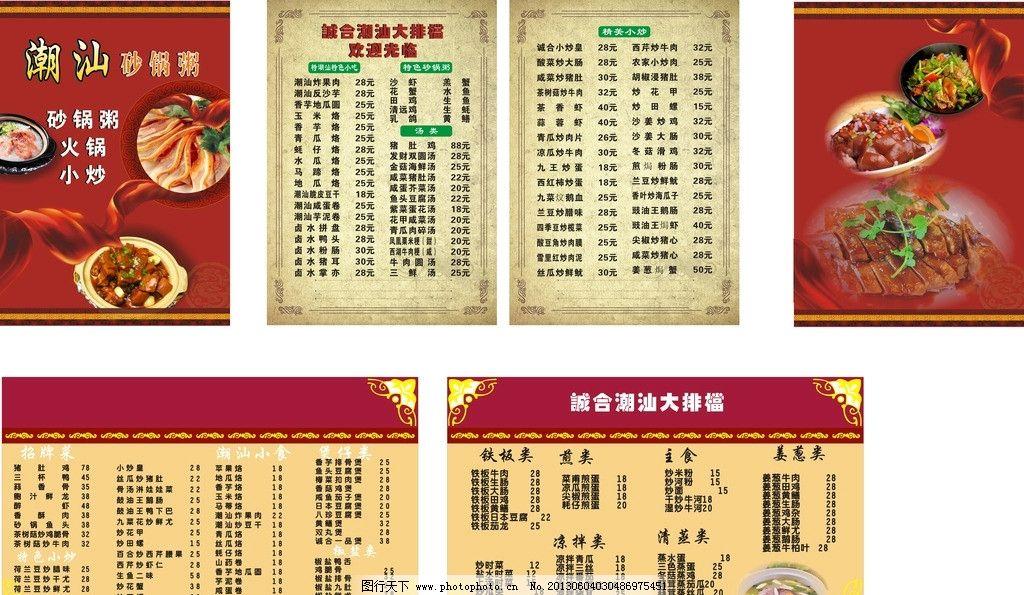 潮汕诚合大排档菜谱 大排档 菜谱 砂锅粥 火锅 小炒 菜单设计 菜单