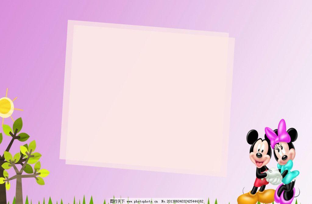 相 相册模板模板下载 相册模板 素材 模板 可爱素材 幼儿 幼儿园素材