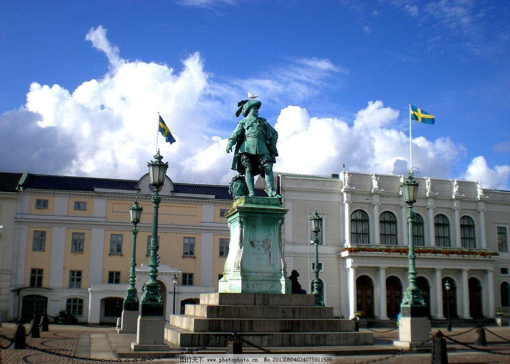 北欧之旅图片 瑞典 哥德堡 国王 古斯塔夫二世 阿道夫 雕像 皇家 宅邸