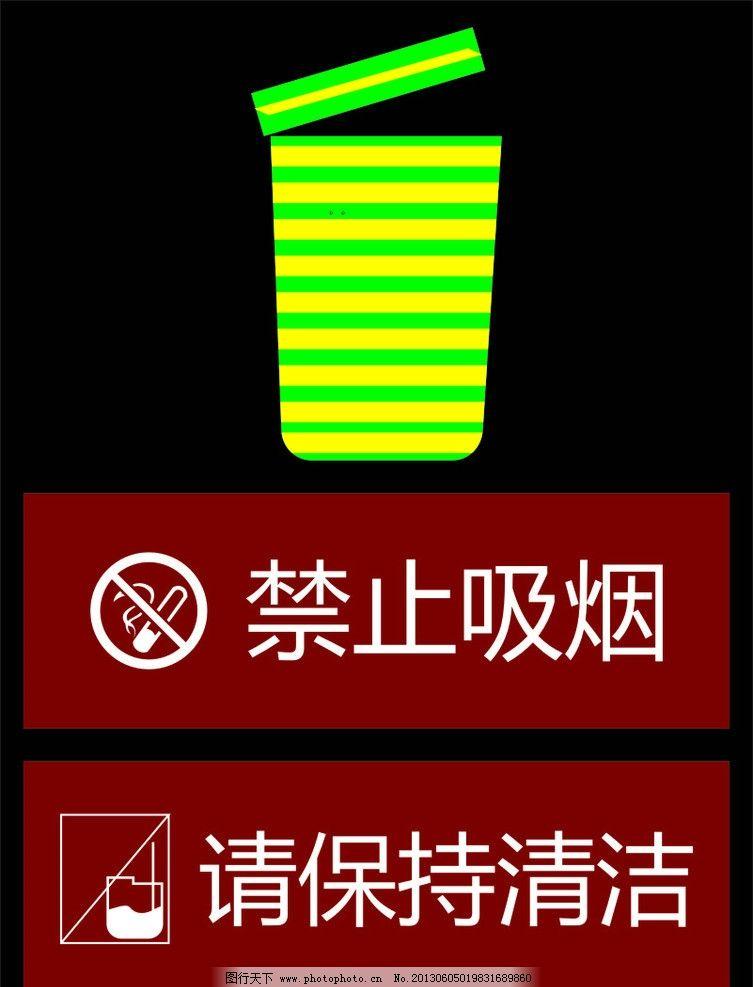 公共标识 公共标识类 禁止吸烟 请保持清洁 垃圾桶图标 公共标识可用