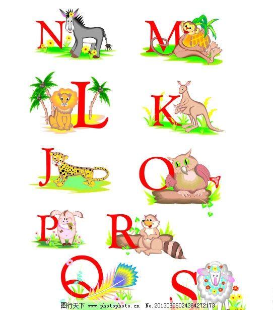 字母 动物 图案 英文字母 可爱字母 马 小猪 矢量图 其他 自然景观