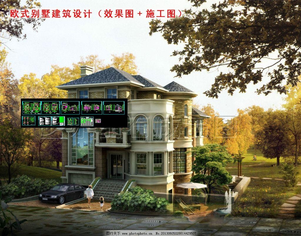 欧式别墅建筑设计 整套别墅建施工图纸