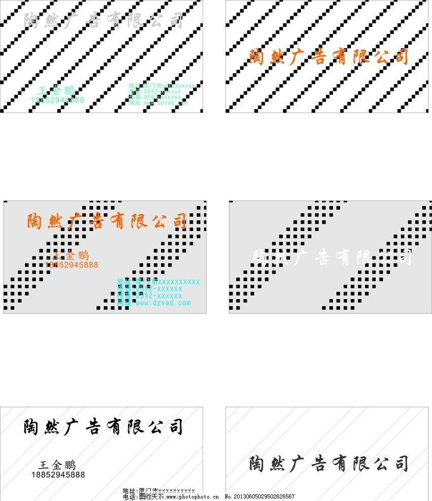 名片 名片设计 底纹设计 个性名片 简单名片 矢量