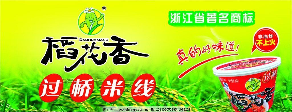 稻花香米线 车体广告 背景 稻谷 矢量