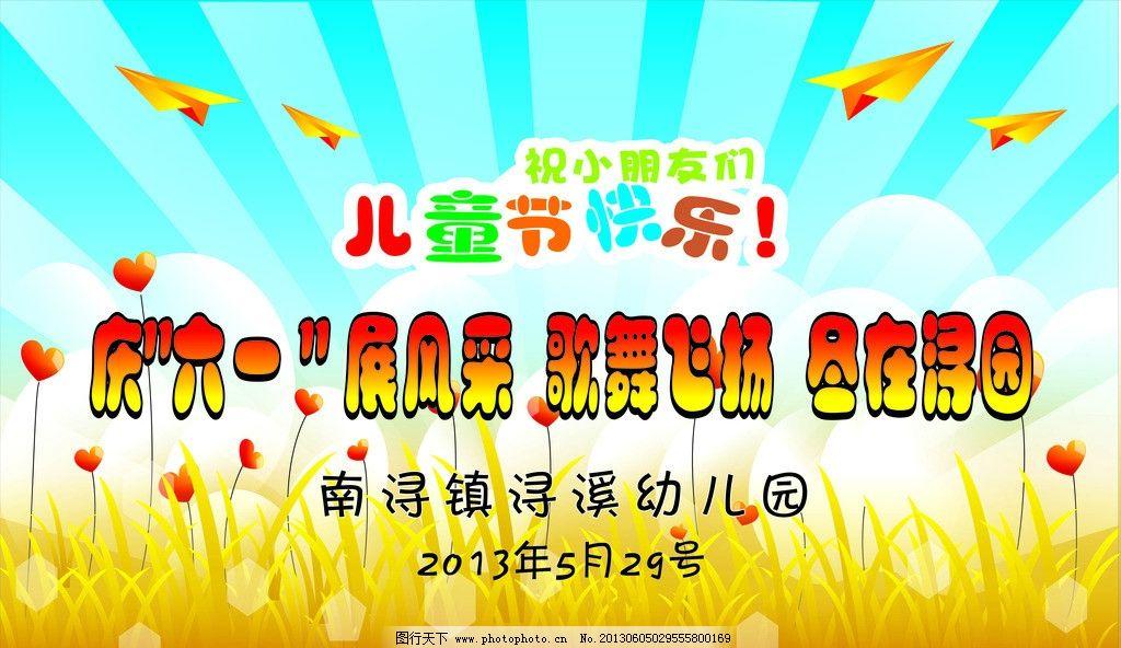 六一 儿童节 背景 cdr 飞机 矢量图 活动 喷绘图 广告设计 矢量