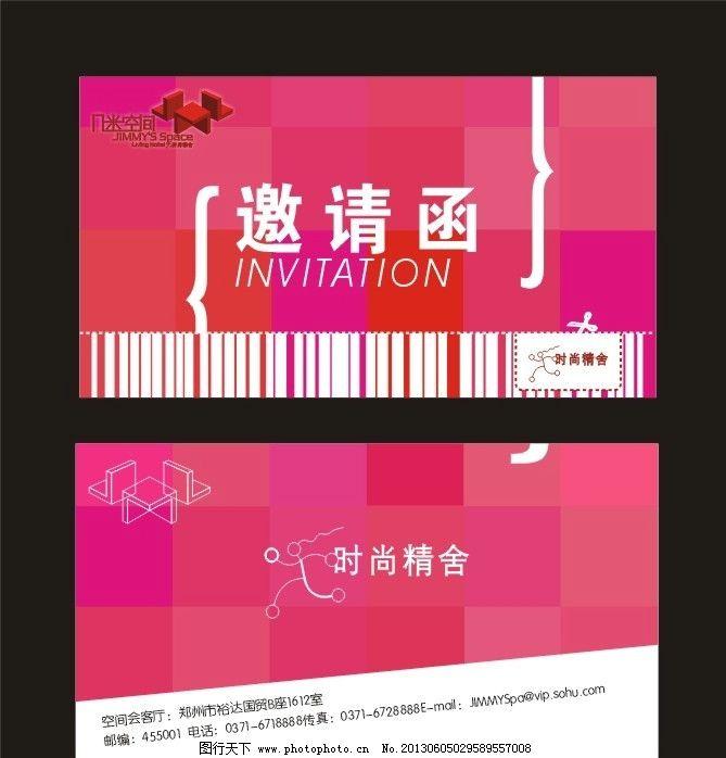 邀请函 卡片 名片 粉色 建筑邀请函 设计 广告设计 矢量 cdr