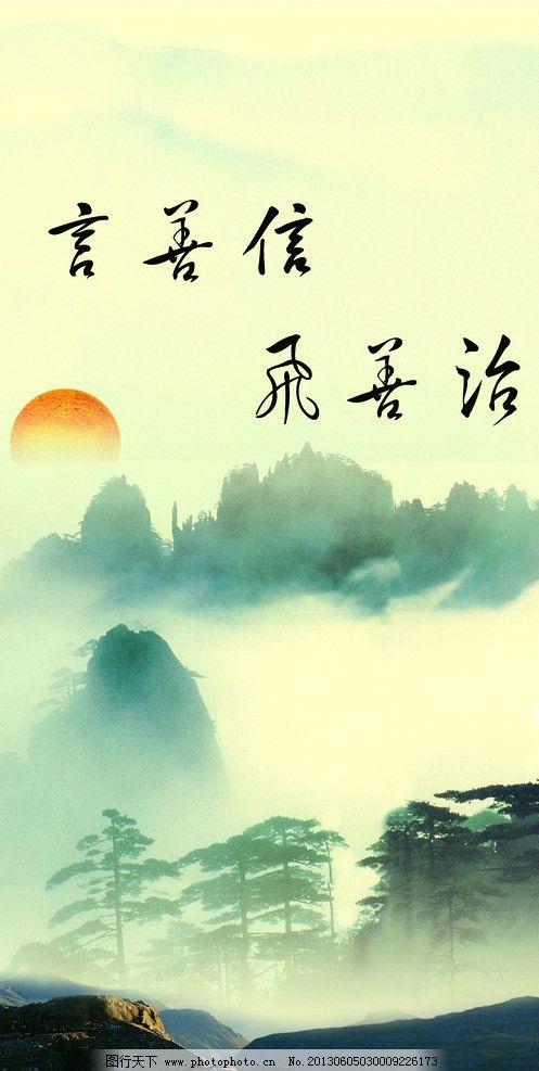 酒文化海报 言善信 飞善治 水彩 山 太阳 天空 海报设计 广告设计模板