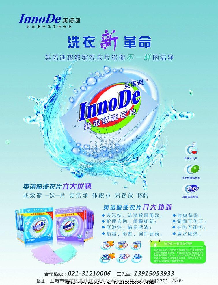 洗衣片 水波纹 洗衣新革命 洗衣机洗衣步骤 可生物降解图标 冷热水均