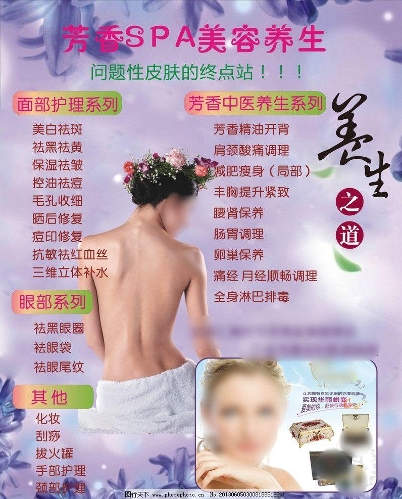 美容养生 美容 养生 保健 美妆 spa 海报设计 广告设计 矢量 cdr