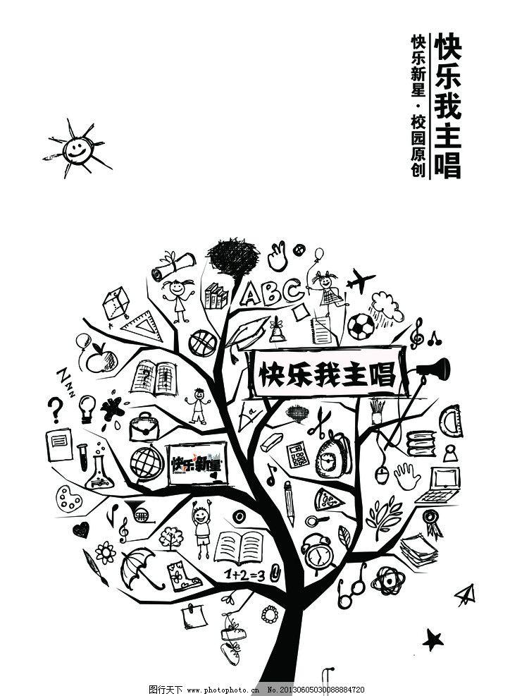 封面图片手绘可爱树