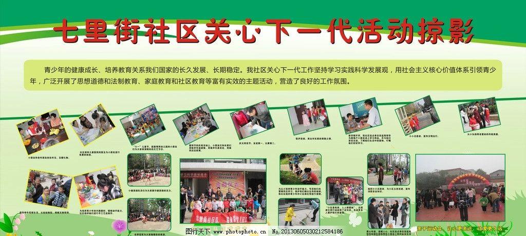 笑脸墙 社区 展板 创意笑脸墙 绿色展板 绿色笑脸墙 矢量图片