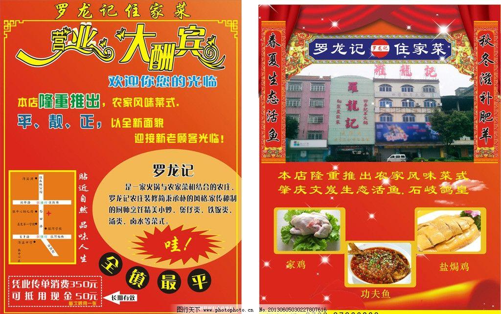 设计图库 广告设计 展板模板  饭馆传单 饭店传单 火锅店传单 烧烤店