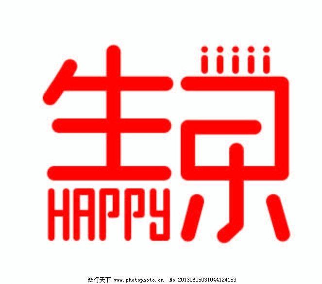 生日快樂字體設計圖片