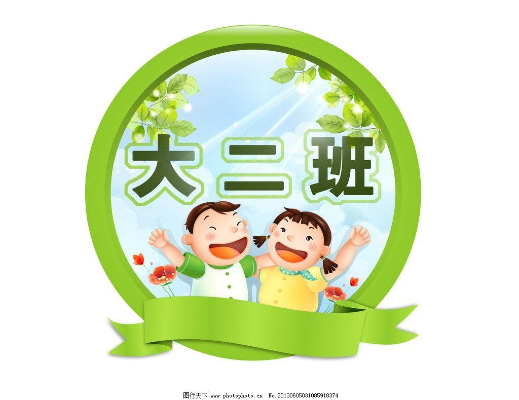 幼儿园门牌设计 幼儿 标志 门牌 儿童 可爱 其他模版 广告设计模板 源