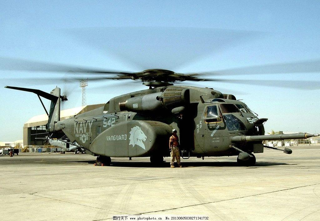 超级种马 直升机 运输直升机 重型直升机 美军 军事 武器 重型运输
