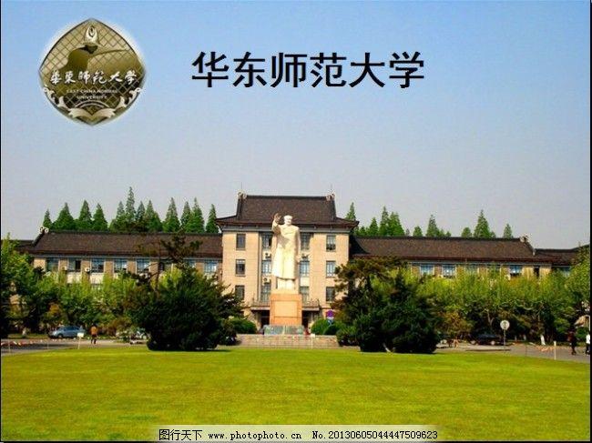 学校简介 华东师范大学图片
